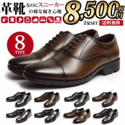 送料無料 ビジネスシューズ メンズ 2足セット SET 選べる福袋 紳士靴 革靴 防水 走れる ビジネス 歩ける コンフォート ウォーキング 多機