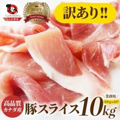 訳あり 豚ウデ スライス 10kg(500g×20パック)カナダ産 肉 豚 ストック 業務用 便利 小分け 保存 行楽 弁当 丼 パーティー 冷凍 送料無