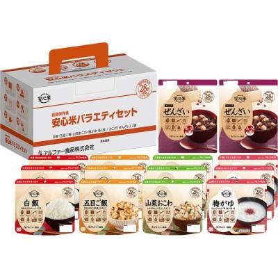 安心米バラエティセット 9946 (アルファー食品)
