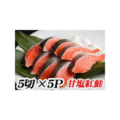 ふるさと納税 甘塩紅鮭5切×5P (計25切) A-70019 北海道根室市