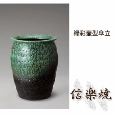 緑彩壷型傘立 伝統的な味わいのある信楽焼き 傘立て 傘入れ 和テイスト 陶器 日本製 信楽焼 傘収納 焼き物 和風