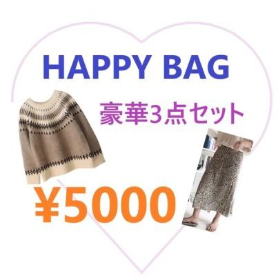 【数量限定福袋】2020 HAPPY BAG !