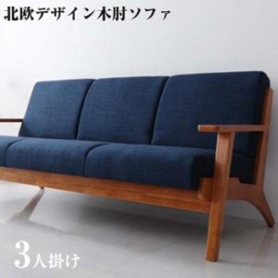 ソファー sofa 北欧デザイン 木肘 ソファ Lulea ルレオ 3P 三人掛け 3人掛け デザイナーズソファ 3人掛け アームチェア 肘掛け椅子 肘掛