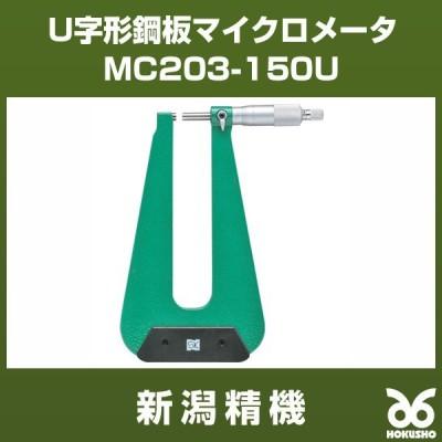 SK U字形鋼板マイクロメータ MC203-150U   新潟精機
