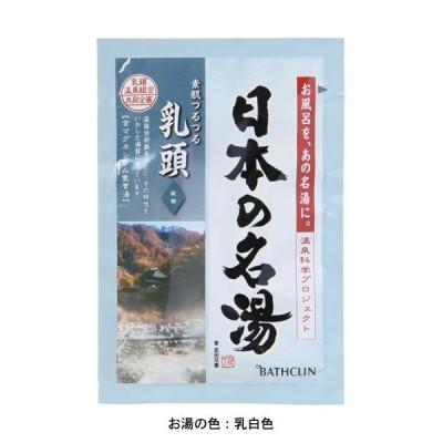 入浴剤 粉末入浴剤 バスクリン 日本の名湯 乳頭 内野タオル UCHINO ウチノ