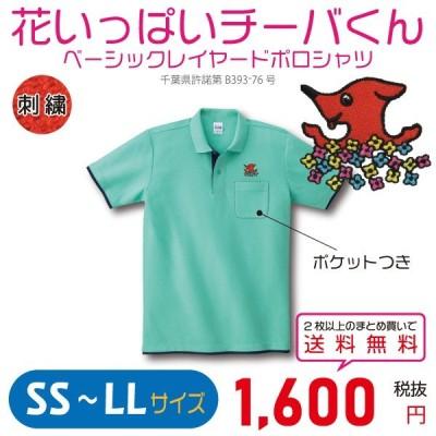 花いっぱいチーバくん ベーシックレイヤードポロシャツ SS〜LL UVカット