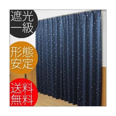 1級遮光カーテン 星柄遮光カーテン 送料無料 形態安定加工