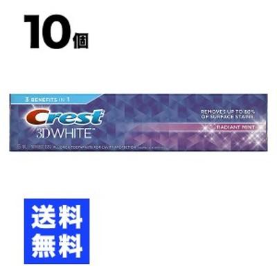 10個 Crest 3D 歯磨き粉 ラディエント ミント ホワイトニング 115 mL RADIANT MINT WHITENING