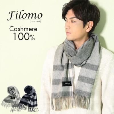 Filomo カシミヤ 100% マフラー チェック 柄 フリンジ デザイン メンズ『ギフト』 (No.02000190-mens-1r)