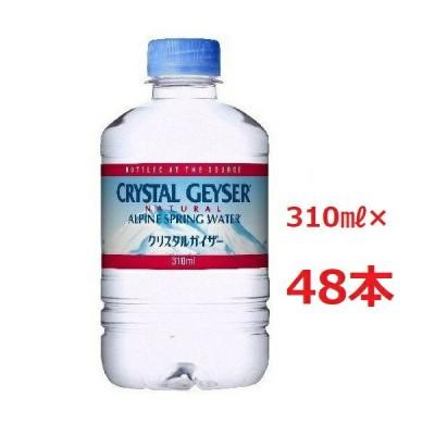 2セット クリスタルガイザー 310ml 24本入り×2セット 水 ウォーター ミネラルウォーター 軟水 水分補給 Crystal Geyser 大塚製薬