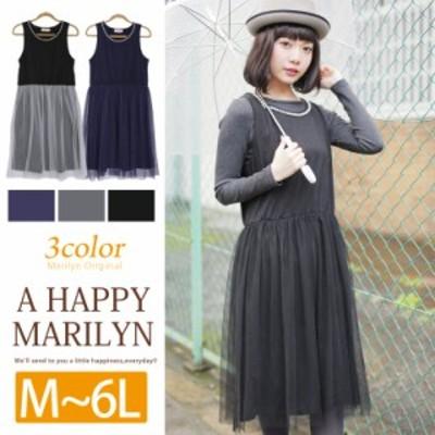 A HAPPY MARILYN ハッピーマリリン 衿元パール付き チュールレース ドッキングワンピース 420948