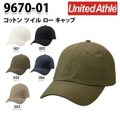 UnitedAthle ユナイテッドアスレ/9670-01/コットンツイルローキャップSALEセール