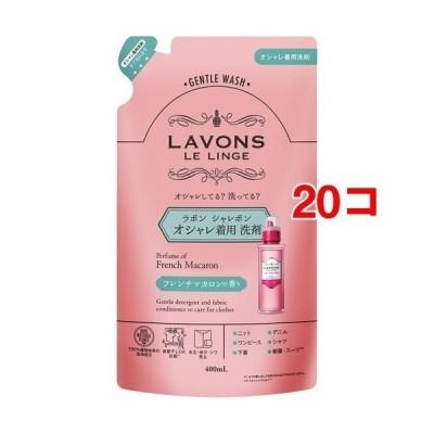 ラボン シャレボン オシャレ着用洗剤 詰め替え フレンチマカロン ( 400ml*20コセット )/ ラボン(LAVONS) ( 部屋干し )