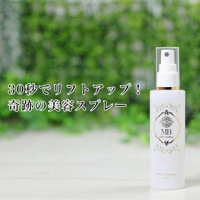 リフトアップ 引きしめ 化粧水 ミリーブリアン ハーバルリフティスプレー 公式 送料無料