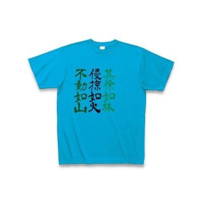 風林火山 Tシャツ(ターコイズ)