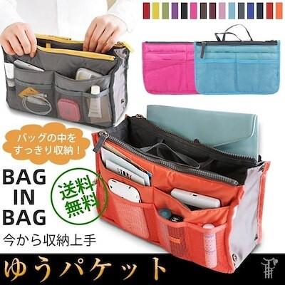 バッグインバッグ 化粧ポーチ 出張 旅行用 トラベルポーチ 収納ポーチ メンズ レディース 男女兼用