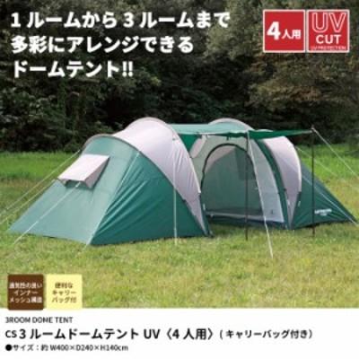 テント ドーム ドームテント 4人用 キャリーバッグ付 キャリーバッグ バッグ付 UV アウトドア キャンプ用品 タープ 日よけ 屋外 BBQ