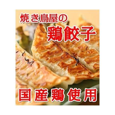 送料無料餃子鳥餃子 焼き鳥屋のこだわり鶏餃子 500g×3パック(1個約28g)約1.5kg 約54個?57個 大ぶりの餃子になります 訳あ