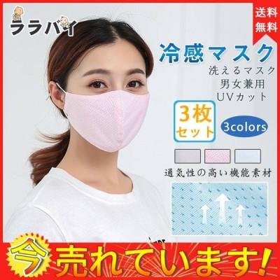 夏マスク 3枚セット 接触冷感 男女兼用 ひんやり 洗える 速乾 UV 飛沫防止 花粉対策 立体 防塵 送料無料