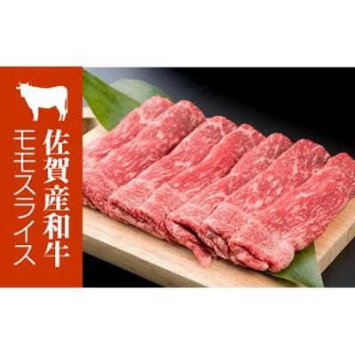 B15-108 佐賀産和牛モモスライス赤身肉(500g)潮風F 1万5千円コース