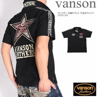 バンソン VANSON ポロシャツ ワンスター 刺繍プリント 半袖ポロシャツ NVPS-903-BLACK