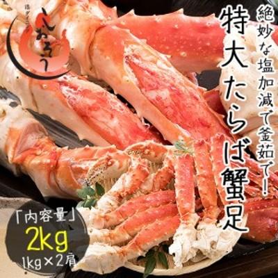タラバガニ 足 特大 5L 1kg×2肩(解凍後1.6kg前後)タラバ蟹 たらばがに たらば蟹 かに
