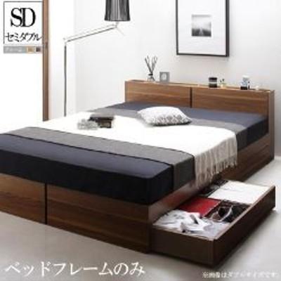 送料無料 ベッド ベッドフレームのみ セミダブル 収納 棚付き コンセント付き 収納ベッド Seelenジーレン ベッドフレームのみ セミダブル