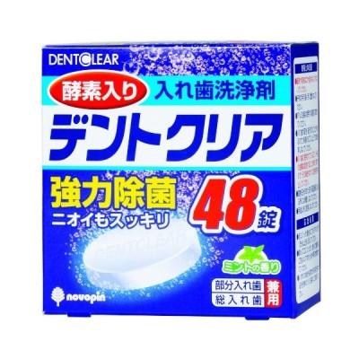 日本製 japan 紀陽除虫菊 デントクリア 48錠 まとめ買い6個セット K-7002