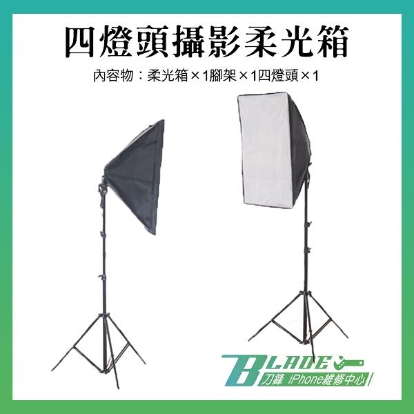 【刀鋒】四燈頭攝影柔光箱 柔光箱+腳架+四燈頭三件組 攝影棚 攝影燈 棚燈 直播 youtuber 現貨