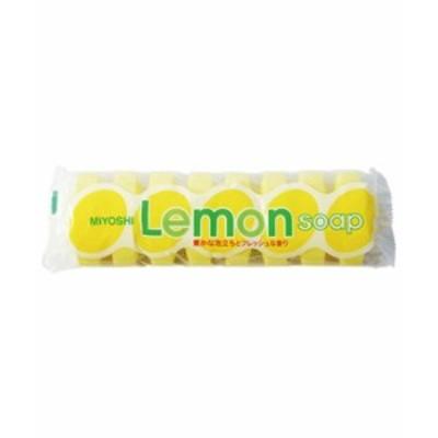 ミヨシ レモンソープ 45g*8コ入 ミヨシ石鹸 溶け崩れにくい 小さい石鹸 レモン石鹸 固形石鹸