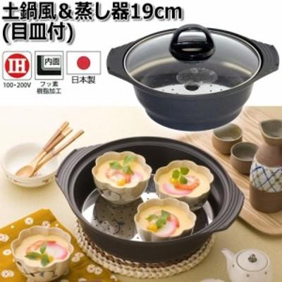 蒸し器 鍋 日本製 ih蒸し器 おしゃれih蒸し器 茶碗蒸し 作り方 簡単