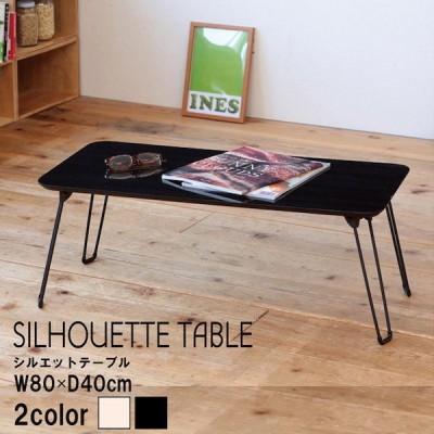 テーブル センターテーブル 木目鏡面仕様のシルエットテーブル幅80 4532947840013 天板広い つくえ 机 幅広 木目鏡面 リビング シルエット テーブル 80