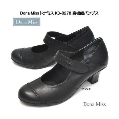 Dona Miss ドナミス K3-0278-BK パンプス レディース 日本製 ブラック