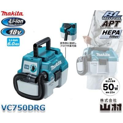 マキタ 18V 充電式集じん機 VC750DRG 6.0Ahモデル 乾湿両用