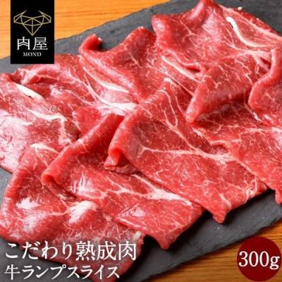 熟成肉 牛ランプ スライス 300g 牛肉 内祝い グルメ  牛肉 肉 お肉 焼き肉 焼肉  冷凍 お歳暮 お歳暮ギフト 送料無料 御歳暮 内祝い ギフト プレゼント