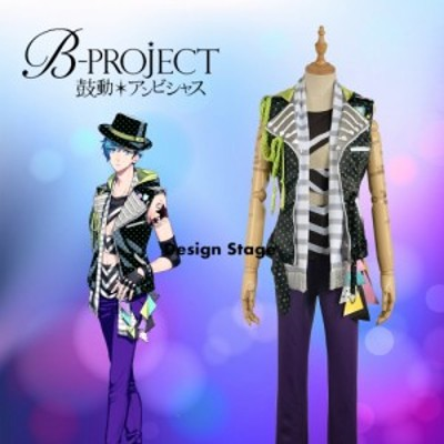 B-project  アンビシャス THRIVE 愛染健十 風 コスプレ衣装 仮装 ハロウィン イベント オーダーメイド可能 C392