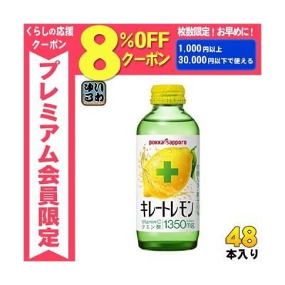ポッカサッポロ キレートレモン 155ml 瓶 48本 (24本入×2 まとめ買い)