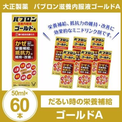 大正製薬 パブロン滋養内服液ゴールドA 50ml瓶×10本入×6 指定医薬部外品
