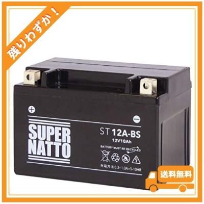 バイクバッテリー / ST12A-BS シールド型 YT12A-BS FT12A-BS FTZ9-BS 互換 SUPRE NATTO(スーパーナット)