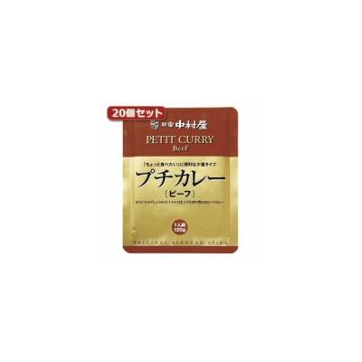 ☆新宿中村屋 プチカレービーフ20個セット AZB1729X20