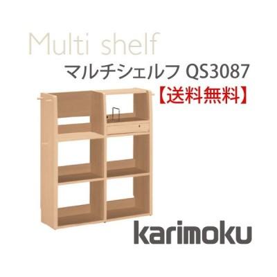 カリモク家具 正規販売店 国産家具 送料無料 QS3087 学習家具 マルチシェルフ 幅90cm