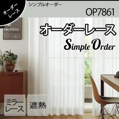 低価格 オーダーレースカーテン サンゲツ シンプルオーダー 遮熱 ミラー効果 幅:21〜100cm 丈:31〜120cm 1cm刻み OP7861 1枚入り