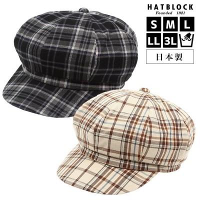 シャギーチェック キャスケット ヨーク HATBLOCK  帽子 大きいサイズ 日本製 メンズ レディース サイズ調整 秋 冬 手洗い ギフト 誕生日 プレゼント