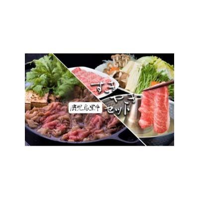 ふるさと納税 E5-1604/鹿児島黒牛すきやきセット 鹿児島県垂水市