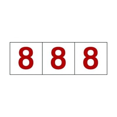 トラスコ中山 tr-2076495 TRUSCO 数字ステッカー 100×100 「8」 透明地/赤文字 3枚入 (tr2076495)