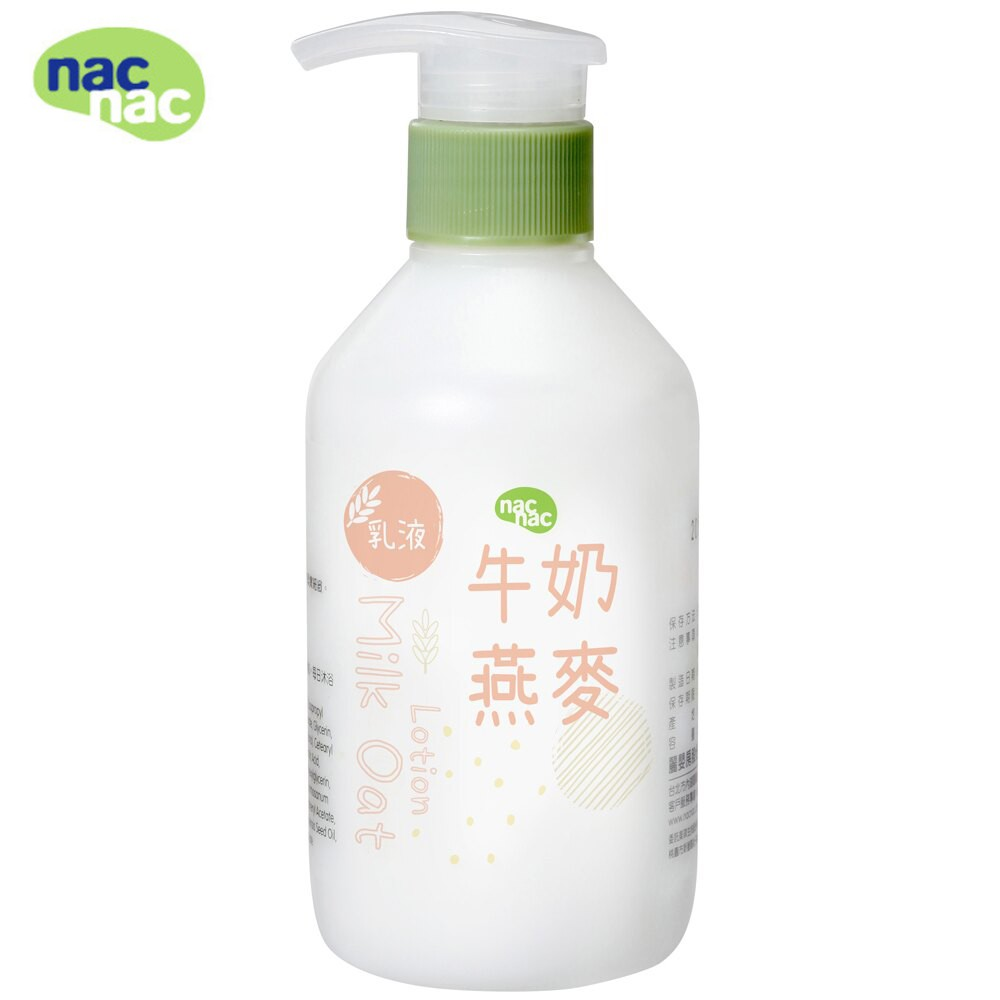 nac nac (新) 牛奶燕麥潤膚乳液200ml