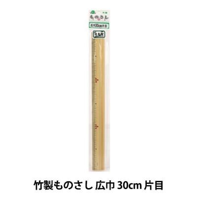 ものさし 『竹製ものさし 広巾 30cm 片目』 KA 近畿編針