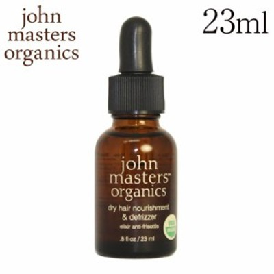 ジョンマスターオーガニック ドライヘアナリッシュメント&デフリザー 23ml / John Masters Organics ヘアケア ヘアオイル オイル ダメー