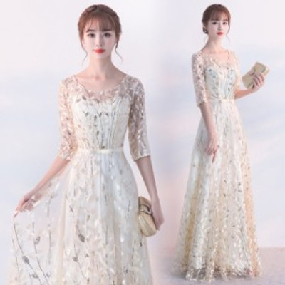 パーティードレス 刺繍 キレイめ ロングドレス イベント フォーマル イブニングドレス 二次会 お呼ばれ 発表会ドレス シャンパン色