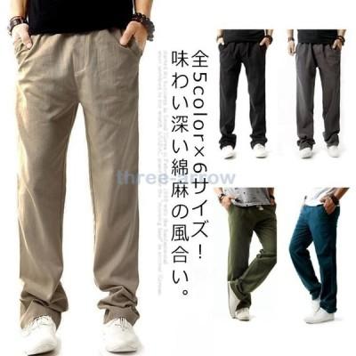 送料 全5色×6サイズ!綿麻パンツ メンズ 麻混 ロングパンツ リネンパンツ 薄手 カジュアルパンツ ストレート パンツ ロング丈 ゆったり ボト